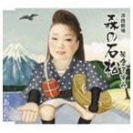 米倉ますみ/浪曲劇場 森の石松(CD)