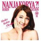 THE ポッシボー/なんじゃこりゃ?!(タイプA/ロビン盤)(CD)