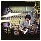 斉藤和義 / 月光(通常盤) [CD]