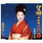 花京院しのぶ/望郷よされ節(CD)