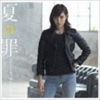 花岡なつみ/夏の罪(通常盤)(CD)