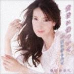 春野寿美礼/黄昏に傷ついて(通常盤)(CD)