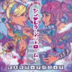 ヒステリックパニック/シンデレラ・シンドローム(通常盤)(CD)