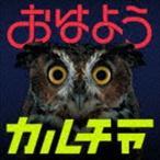 go!go!vanillas/おはようカルチャー(通常盤)(CD)