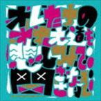 サンボマスター / オレたちのすすむ道を悲しみで閉ざさないで(通常盤) [CD]