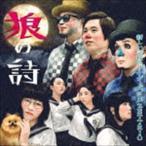 新しい学校のリーダーズ×H ZETTRIO / 狼の詩 [CD]
