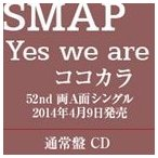 SMAP/Yes we are/ココカラ(通常盤)(CD)
