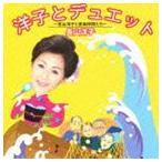長山洋子/洋子とデュエット 長山洋子と音楽仲間たち(CD)
