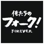 (オムニバス) 俺たちのフォーク! -フォーエヴァー-(CD)