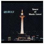 くるり/ベスト オブ くるり TOWER OF MUSIC LOVER(通常版)(CD)