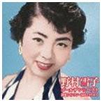 野村雪子/ゴールデン☆ベスト 野村雪子(CD)