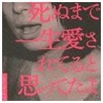 ぐるぐる王国DS ヤフー店で買える「クリープハイプ / 死ぬまで一生愛されてると思ってたよ(通常盤) [CD]」の画像です。価格は2,303円になります。
