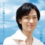 山内惠介/ファンが選んだベストアルバム(CD)