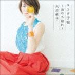 丸本莉子/ココロ予報〜雨のち晴れ〜(CD)