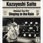 斉藤和義/斉藤和義 弾き語りツアー2017 雨に歌えば Live at 中野サンプラザ 2017.06.21(通常盤)(CD)