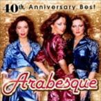アラベスク/40th アニヴァーサリー・ベスト(スペシャルプライス盤)(CD)