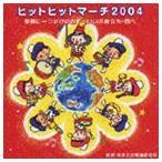 ビクター・ブラス・オーケストラ/世界に一つだけの花〜いい日旅立ち・西へ ヒットヒットマーチ2004(CD)