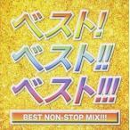ベスト!ベスト!!ベスト!!! BEST NON-STOP MIX!!!(CD)
