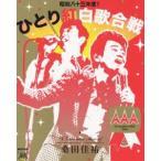 桑田佳祐 Act Against AIDS 2008 昭和八十三年度! ひとり紅白歌合戦(Blu-ray)