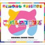 舞台「けものフレンズ」オリジナルサウンドトラック