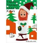たらこ・たらこ・たらこ たっぷりクリスマスBOX(数量限定生産) [DVD]