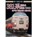 ザ・ラストラン 381系国鉄色 特急こうのとり(DVD)