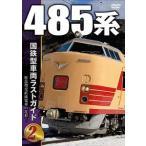 国鉄型車両ラストガイドDVD 2 485系 [DVD]