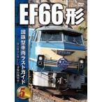 国鉄型車両ラストガイドDVD 5 EF66形 [DVD]
