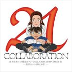 ������� / ��������̾õ�女�ʥ� COLLABORATION BEST 21-���¤Ϥ��Ĥ�Τˤ���!-���̾��ס� [CD]