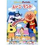 それいけ!アンパンマン えいごランド 1〜4 DVD-BOX [DVD]