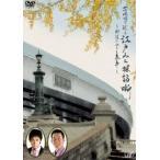 古地図で辿る江戸みち探訪噺〜街道は今日も泰平〜(DVD)