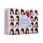 全力!日向坂46バラエティー HINABINGO!2 DVD-BOX【初回生産限定】 [DVD]