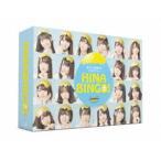 全力!日向坂46バラエティー HINABINGO! DVD-BOX<初回生産限定> [DVD]