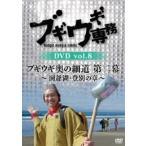 ブギウギ専務 DVD vol.8「ブギウギ奥の細道 第二幕 〜洞爺湖・登別の章〜」 [DVD]