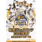 ショッピング09-10 読売ジャイアンツ DVD年鑑 season '09-'10(DVD)