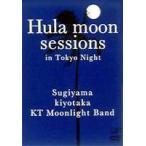 杉山清貴/Hula moon sessions in Tokyo Night(DVD)