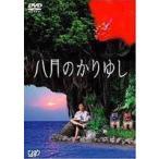 八月のかりゆし(DVD)