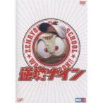 逆境ナイン 全力版(DVD)