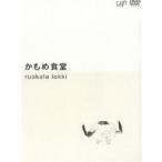 かもめ食堂(DVD)