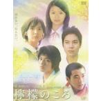 檸檬のころ(DVD)
