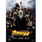 20世紀少年<第2章>最後の希望 [スペシャルプライス版](DVD)
