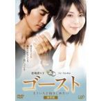 ゴースト もういちど抱きしめたい(DVD)