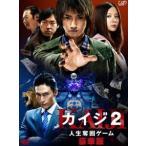 カイジ2 人生奪回ゲーム 豪華版(DVD)