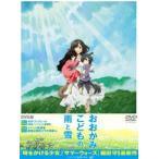 おおかみこどもの雨と雪 DVD(DVD)