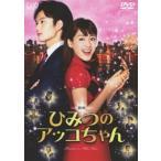 映画 ひみつのアッコちゃん(DVD)