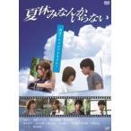 ショッピング夏休み 夏休みなんかいらない(DVD)