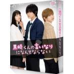 黒崎くんの言いなりになんてならない 豪華版(初回限定生産)(DVD)