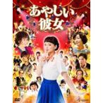 あやしい彼女 [DVD] VPBT-15707