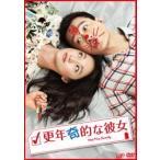 更年奇的な彼女(DVD)