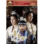コンパクトセレクション 第3弾 奇皇后 -ふたつの愛 涙の誓い- DVD-BOX IV [DVD]